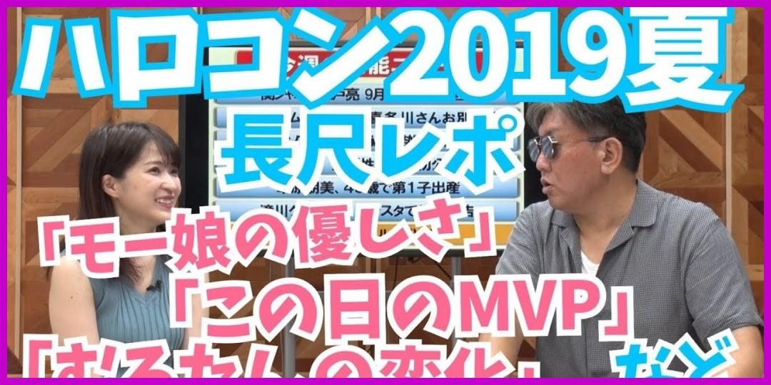 ☆ハロコンのお話とふなたぴ☆川村文乃