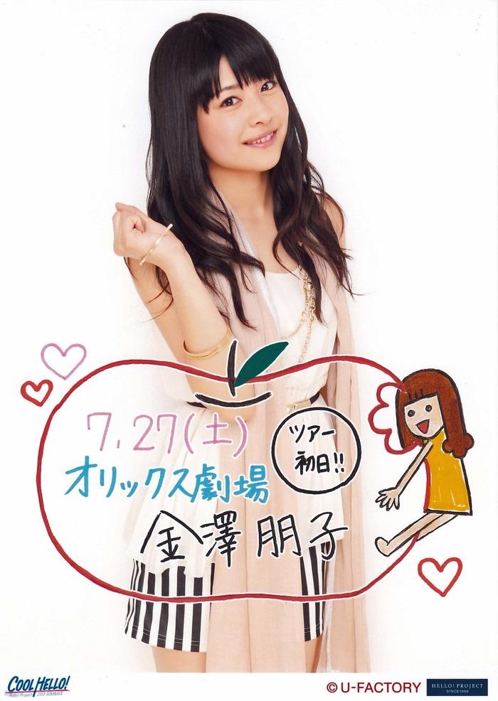 金澤朋子 (46)