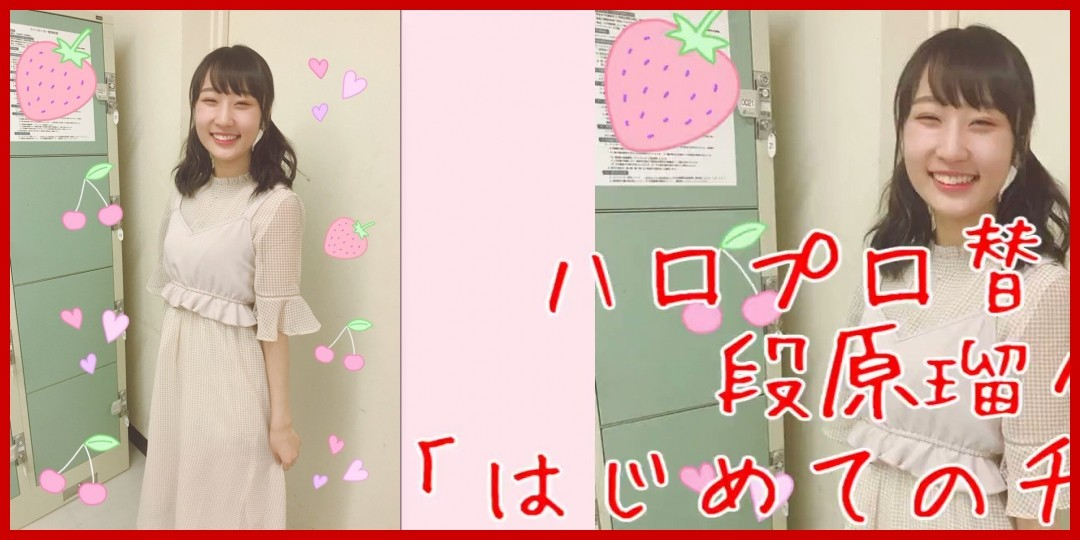 Juice=Juice<!--zzzJuice=Juice/段原瑠々/zzz-->
