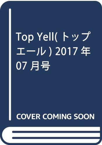 Top Yell(トップエール) 2017年 07 月号 [雑誌]