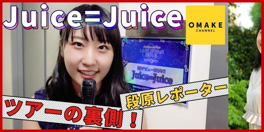 [動画あり]Juice=Juice《オフショット》メジャーデビュー5周年![OMAKE CHANNEL]