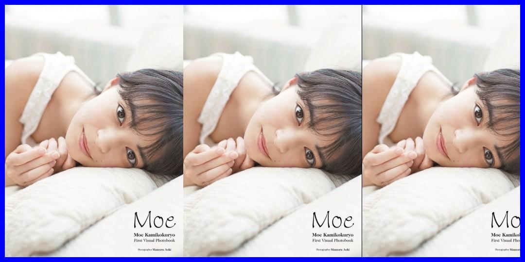 [癒してイベレポ][上國料萌衣]ビジュアルフォトブック「Moe」発売記念握手会(20181109大阪)