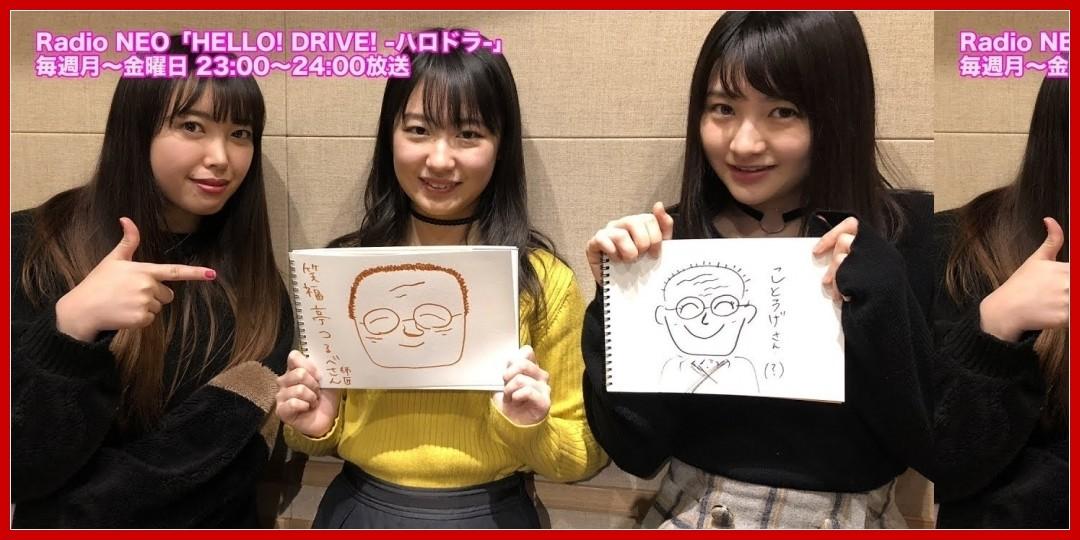 [動画あり]HELLO! DRIVE! -ハロドラ- 中島早貴・尾形春水・野中美希 #113