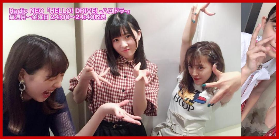 [動画あり]HELLO! DRIVE! -ハロドラ- 夏焼雅・小林ひかる・小片リサ #147