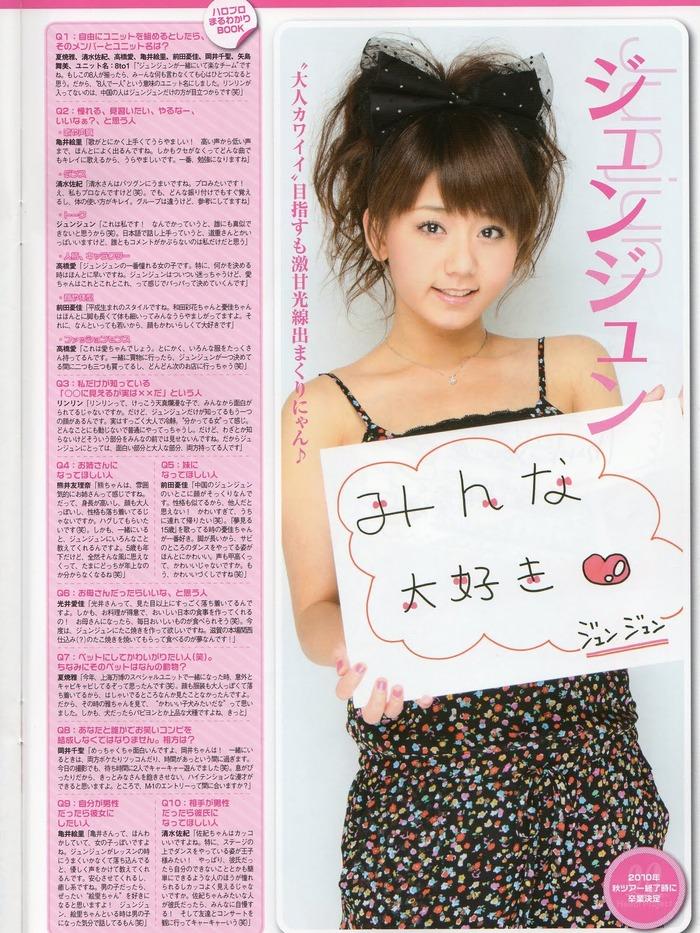 http://livedoor.blogimg.jp/helloprohealing/imgs/7/7/778e41f7-s.jpg
