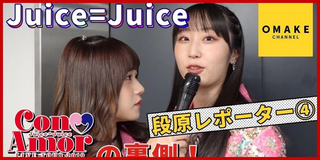 Juice=Juice工藤由愛・松永里愛のサイン初披露!