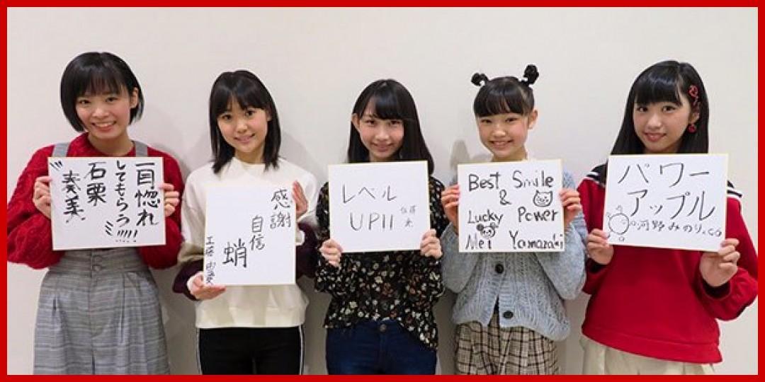 [動画あり][ハロプロ研修生北海道]きたけん!あけおめパーティー(2019-01-10)