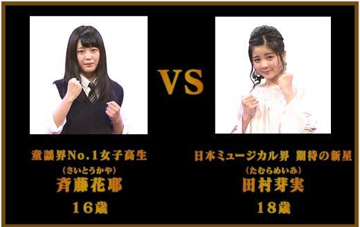 1決定戦|テレビ朝日
