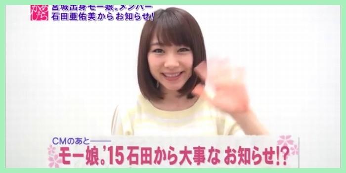 【エンタメ画像】【動画あり】 [あらあらかしこ] 石田亜佑美からお知らせ