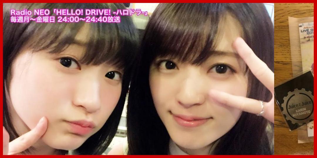 [動画あり]HELLO! DRIVE! -ハロドラ- 鈴木愛理・宮本佳林 #146