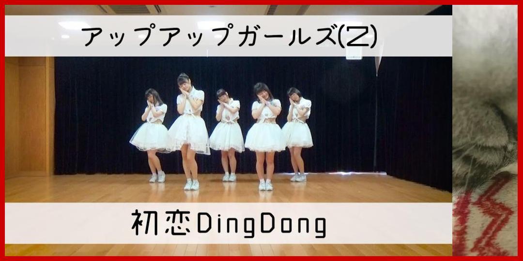 [動画あり]初恋 Ding Dong ダンスムービー
