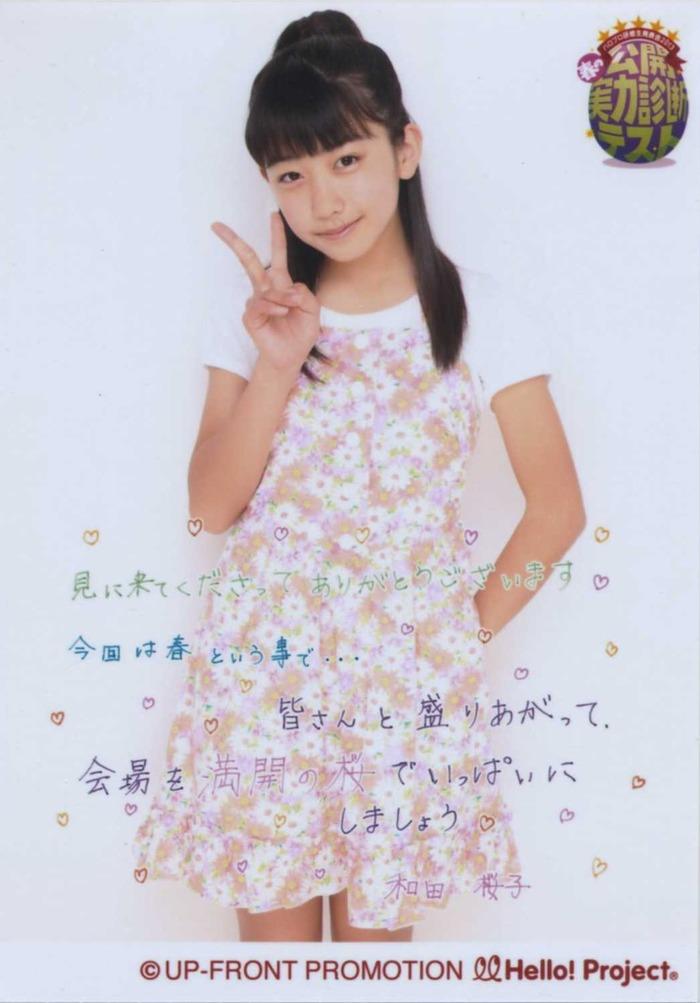 和田桜子 (17)