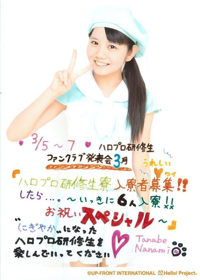 田辺奈菜美 (20)