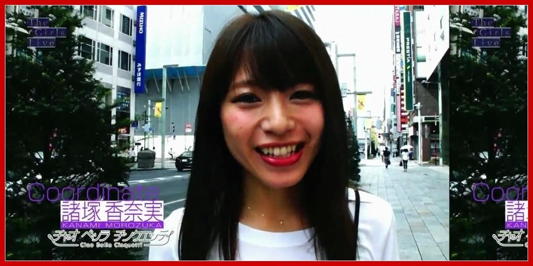 【動画あり】諸塚香奈実[The Girls Live]161002