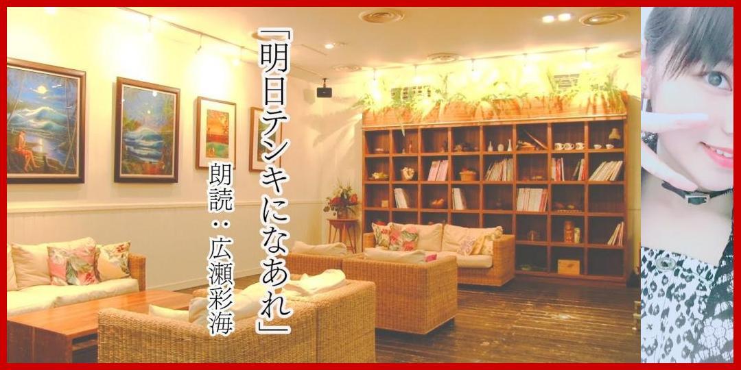 [動画あり]「明日テンキになあれ」朗読:広瀬 彩海