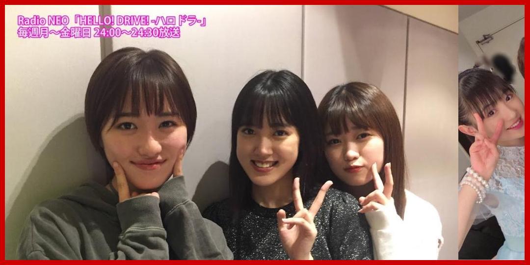 HELLO! DRIVE! -ハロドラ- 工藤遥・小関舞・広瀬彩海 #284[アップフロントチャンネル]