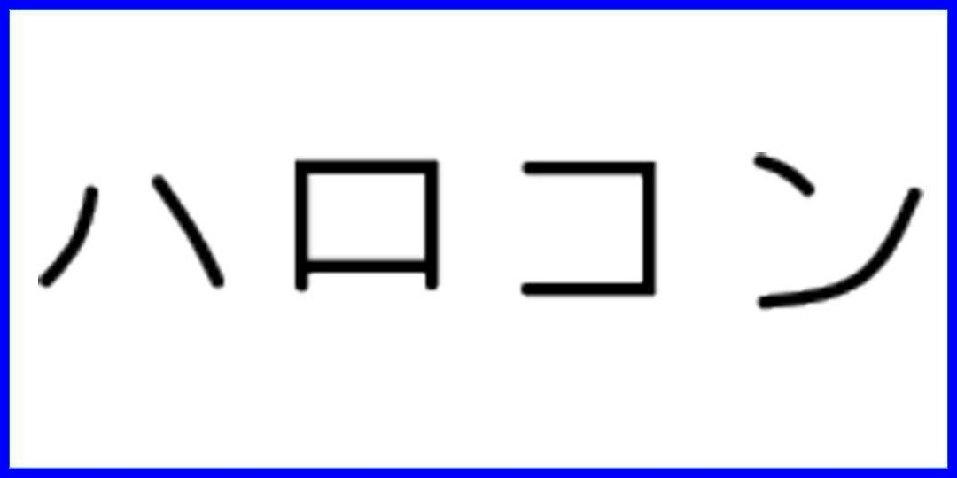 ハロプロ研修生<!--zzzハロプロ研修生/一岡伶奈/堀江葵月/高瀬くるみ/前田こころ/金津美月/野口胡桃/小野琴己/児玉咲子/米村姫良々/清野桃々姫/西田汐里/山﨑夢羽/橋迫鈴/島倉りか/日比麻里那/江口紗耶/土居麗菜/岡村美波/松永里愛/山田苺/中山夏月姫/出頭杏奈/窪田七海/金光留々/為永幸音/松原ユリヤ/zzz-->