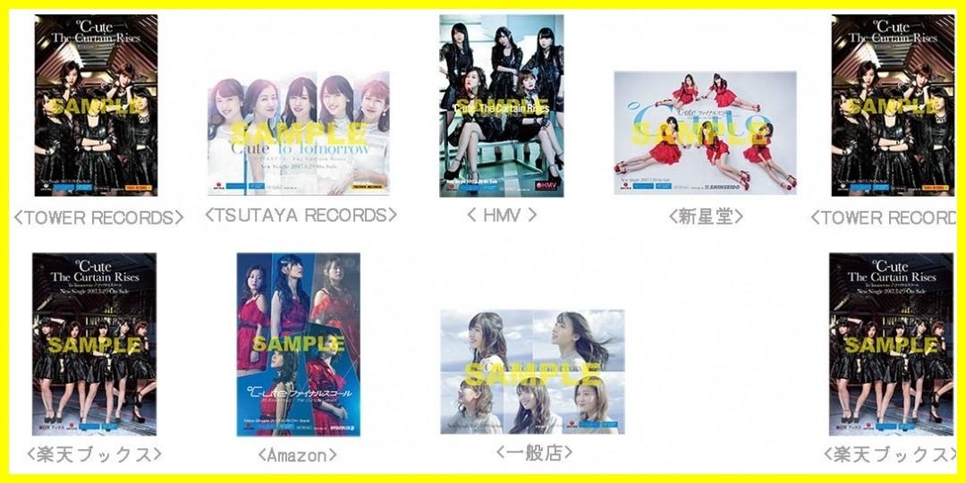 【公式】℃-ute 31thシングル『To Tomorrow/ファイナルスコール/The Curtain Rises』購入者特典のお知らせ