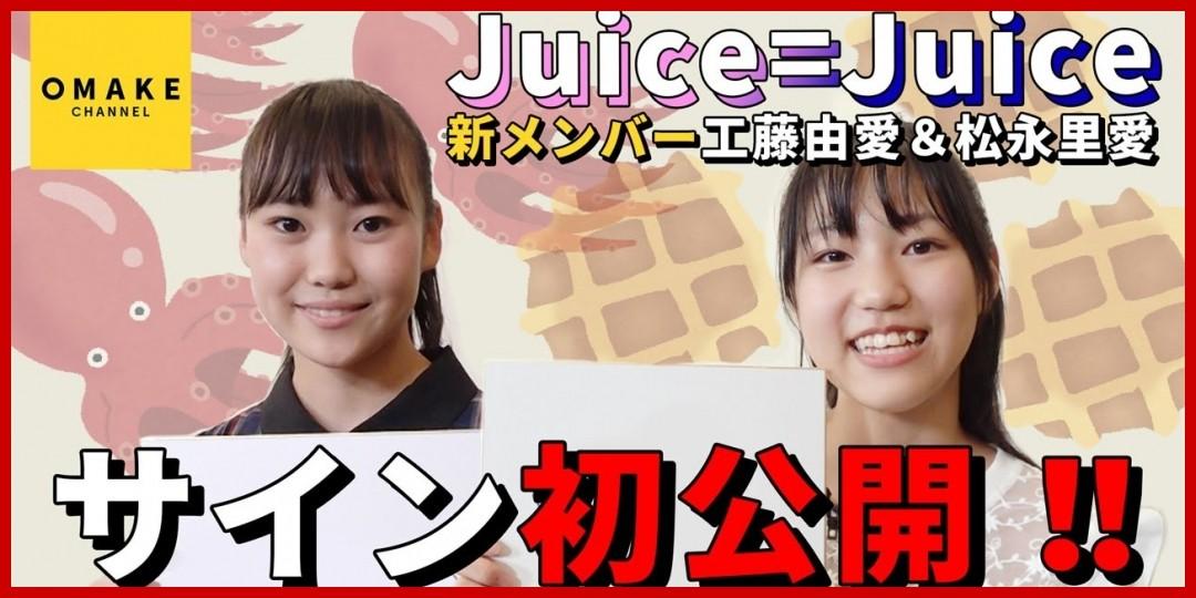 【ハロ!ステ#306】BEYOOOOONDSお知らせ、Hello! Project SUMMER Juice=Juice LIVE、キッチン、つばきファクトリー特等席! MC:高木紗友希&平井美葉
