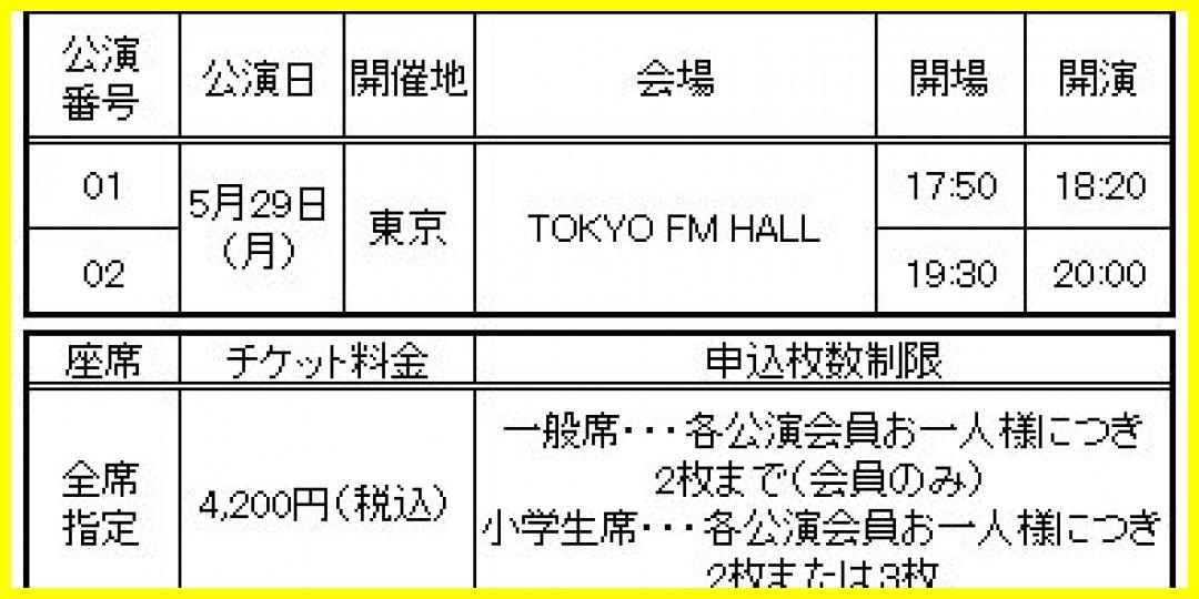 【公式】★ファンクラブ会員限定イベント★「アンジュルム 佐々木莉佳子バースデーイベント2017」開催決定!