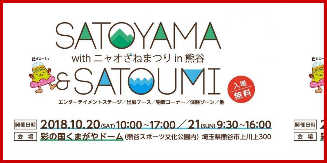 [動画あり]SATOYAMA & SATOUMI with ニャオざねまつり in 熊谷[SATOYAMAチャンネル]