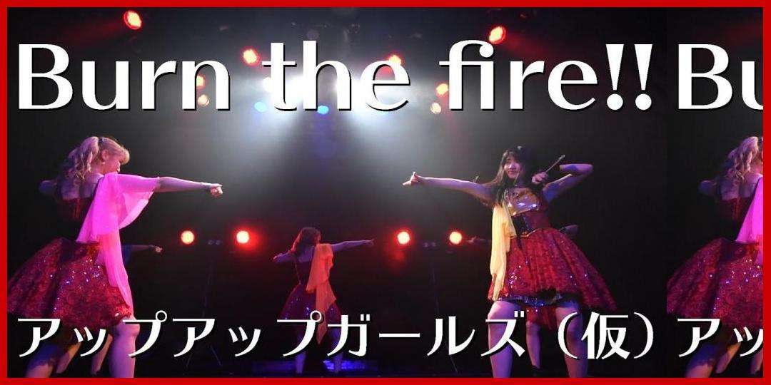 Burn the fire!! アップアップガールズ(仮)LIVEパフォーマンス #アプガ[アップアップガールズ]