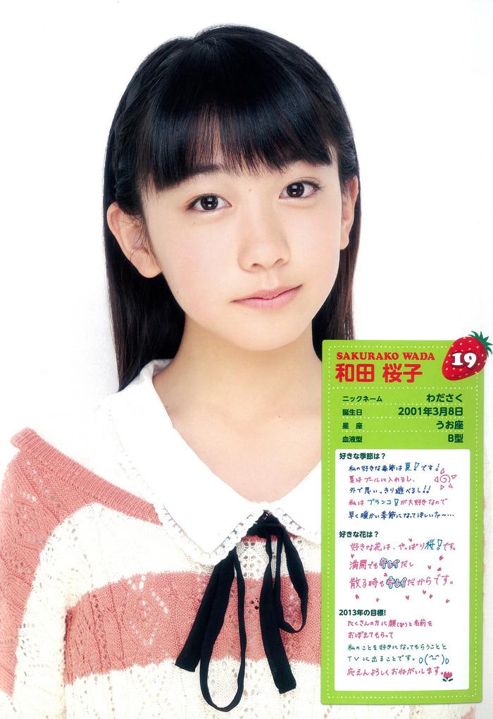 和田桜子 (19)