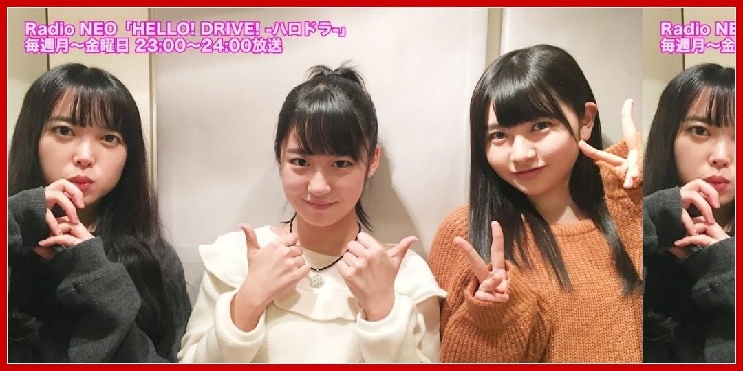[動画あり]HELLO! DRIVE! -ハロドラ- 中島早貴・尾形春水・野中美希 #48
