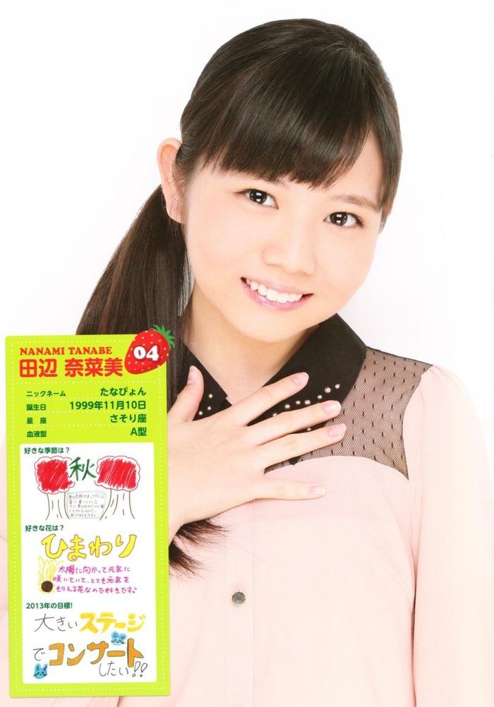 田辺奈菜美 (2)