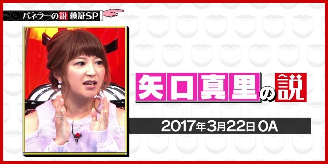 [動画あり][矢口真里]水曜日のダウンタウン(2019-01-09)