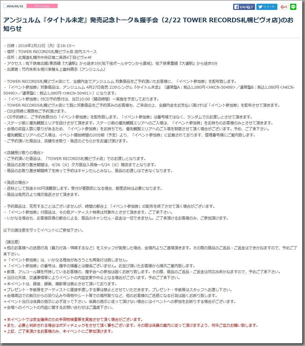 【今日のイベント】アンジュルム トーク&握手会(2/22北海道・TOWER RECORDS札幌ピヴォ店)