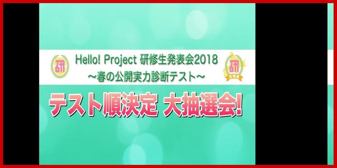[動画あり]Hello! Project 研修生発表会2018 ~春の公開実力診断テスト~