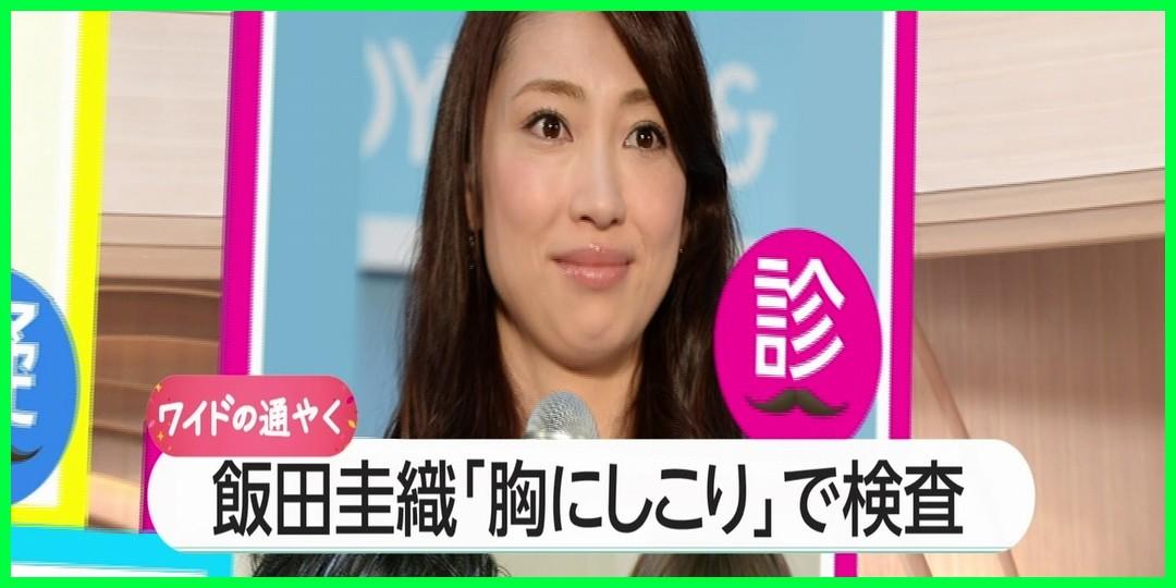 """【動画あり】 飯田圭織[みんなのニュース]しこり""""で乳がん検査"""