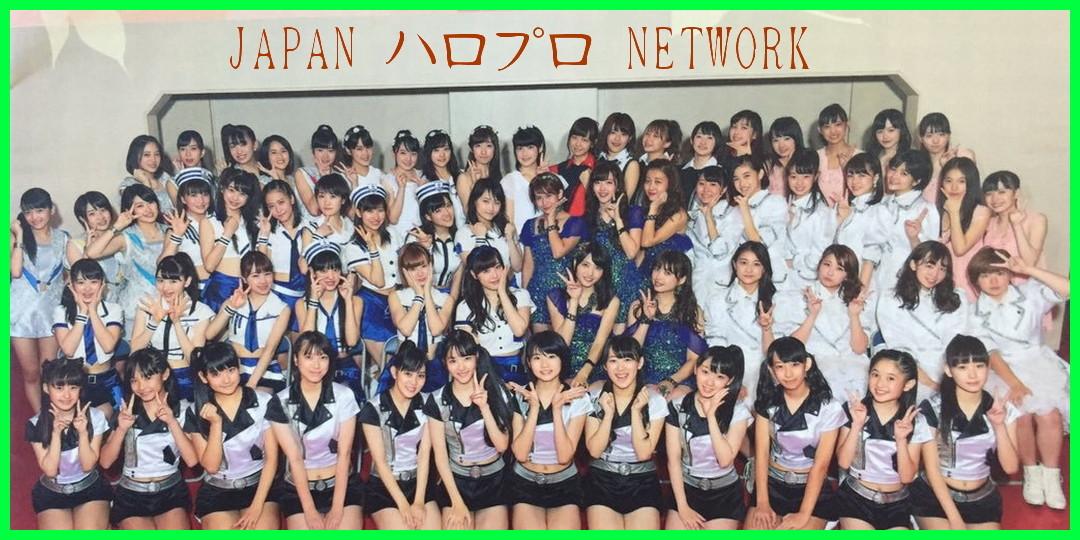 [JAPAN ハロプロ NETWORK]#40