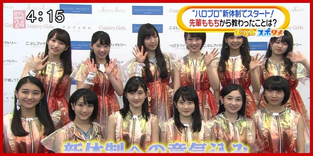 [動画あり]Oha!4 NEWS LIVE 「ハロプロ 新体制でスタート! 先輩ももちから教わったことは?」 2017-7-17