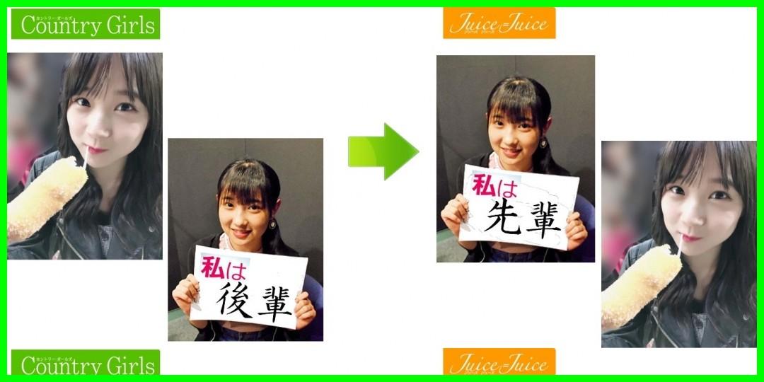 Juice=Juice<!--zzzJuice=Juice/梁川奈々美/稲場愛香/zzz-->