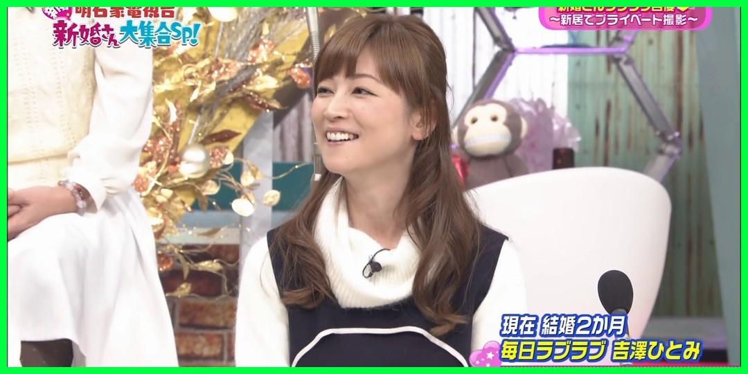 【動画あり】吉澤ひとみ[明石家電視台 新婚さん大集合SP ]160102