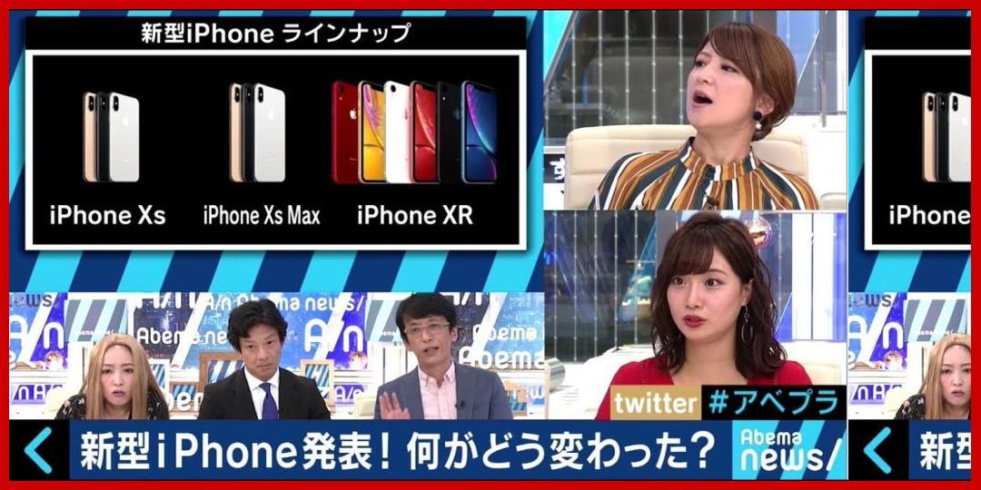 [動画あり]【新型iPhone発表会】ネットではネーミングに悲鳴続出!? 話題の新型iPhoneを徹底解説!!|AbemaPrime 9/13放送|平日よる9時~【AbemaTV】[AbemaTV公式 YouTube]