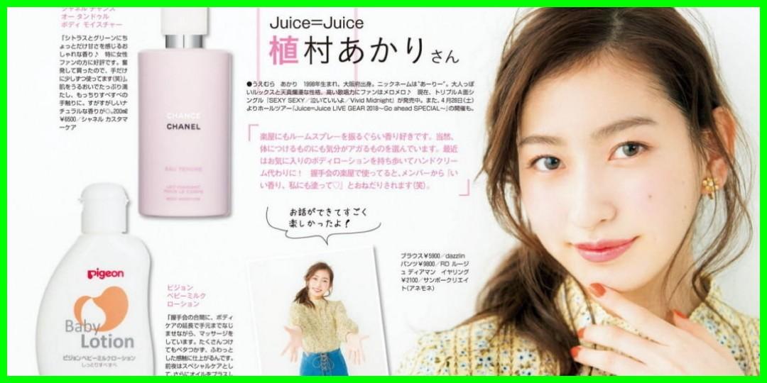 Juice=Juice<!--zzzJuice=Juice/植村あかり/zzz-->