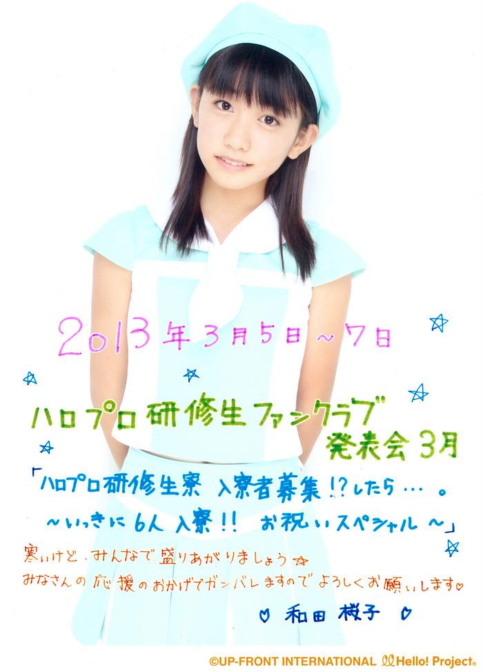 和田桜子 (9)