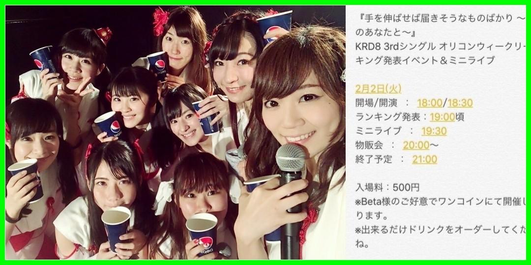 今日のブログ・ツイッター Lovelys!!!! 2016/02/02
