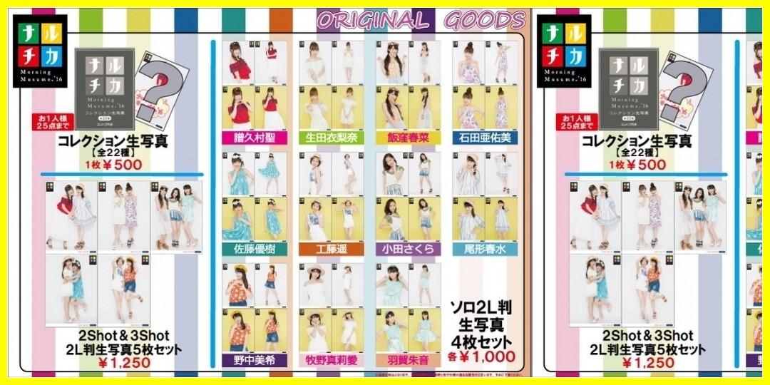 【公式】【e-LineUP!】ナルチカ モーニング娘。'16 グッズ公開!