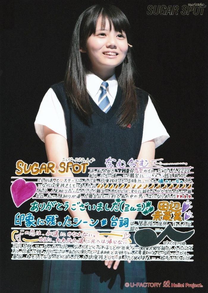 田辺奈菜美 (15)