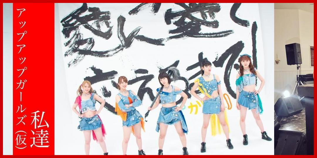[動画あり][アップアップガールズ]アップアップガールズ(仮)私達 MUSIC VIDEO UPUP GIRLS kakko KARI