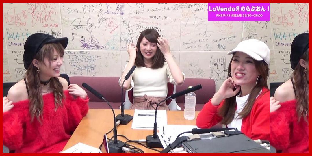 [動画あり]LoVendoЯのらぶおん!#249