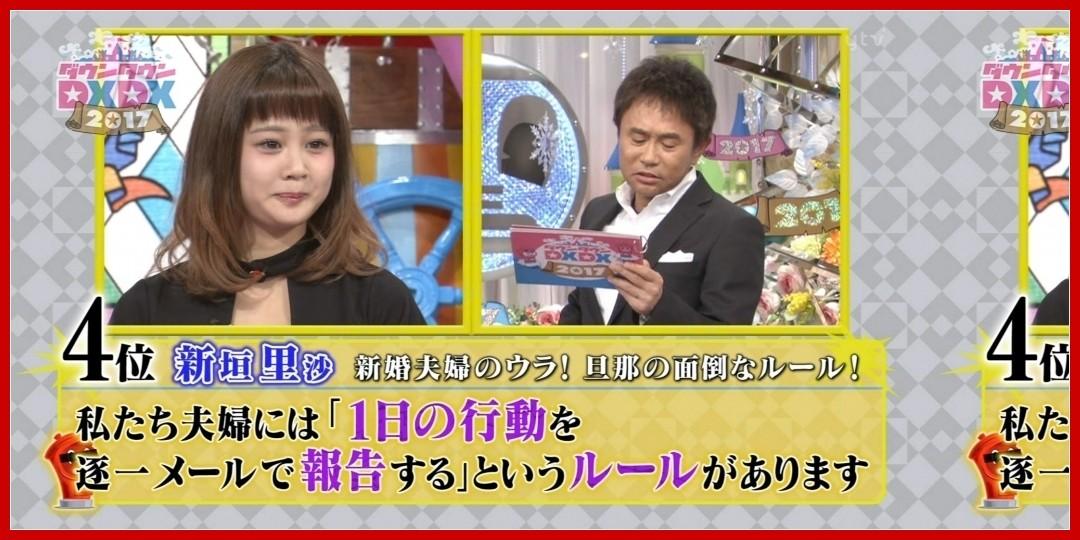 【動画あり】ダウンタウンDXDX  新垣里沙トーク部分のみ  2017-1-12