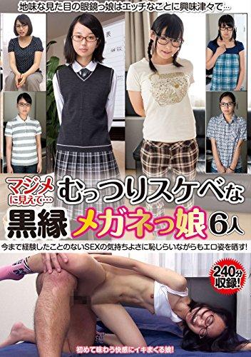 マジメに見えて…むっつりスケベな黒縁メガネっ娘6人 【001_AMBS-035】 [DVD]