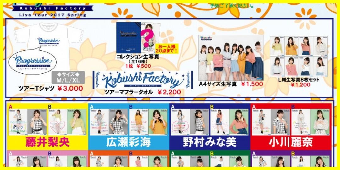 【公式】【4月7日更新】ENPLEX × Hello! Project 名古屋定期イベント