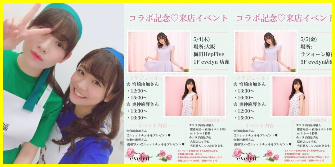 【公式】Juice=Juice 4/26発売 9thシングル発売記念ミニライブ&握手会<4/26 サンシャインシティ>のお知らせ