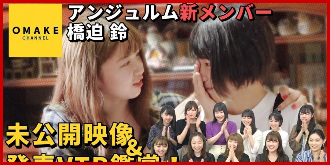 アンジュルム DVD MAGAZINE Vol.22 CM